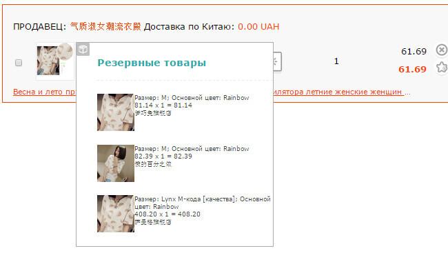 Taobao инструкция - фото 9